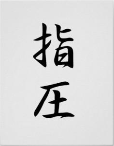 shiatsu_kanji